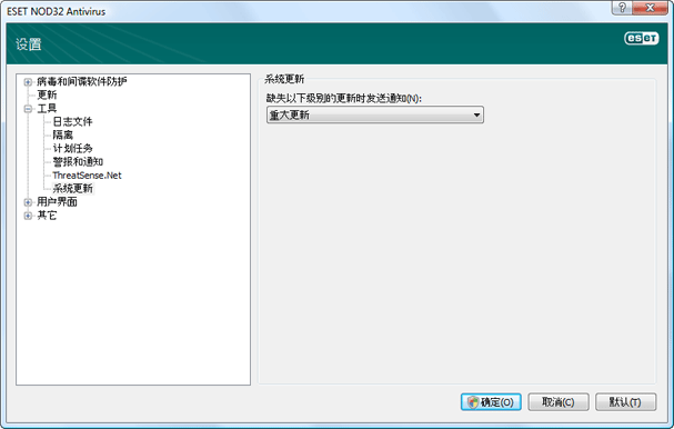 Nod32 ea config windows update 操作系统更新   设置