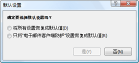 Nod32 ea default2 默认设置 2
