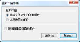Nod32 ea dialog mailplugins processing messages 重新扫描邮件