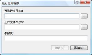 Nod32 ea exec app 运行应用程序