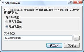 Nod32 ea importexport config 导入和导出设置