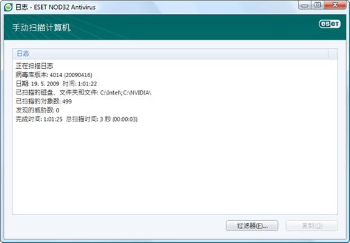 Nod32 ea log window 日志文件   新窗口