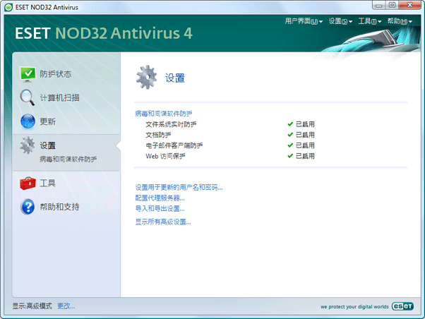 Nod32 ea page advanced settings 设置   高级模式