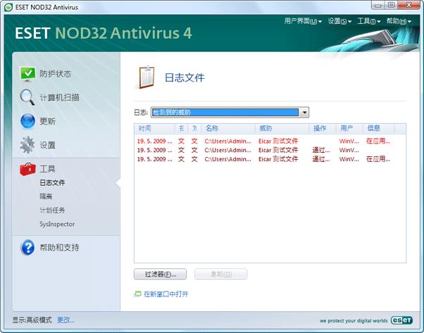 Nod32 ea page logs 日志文件