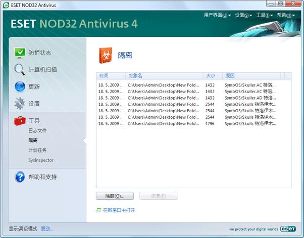 Nod32 ea page quarantine 隔离