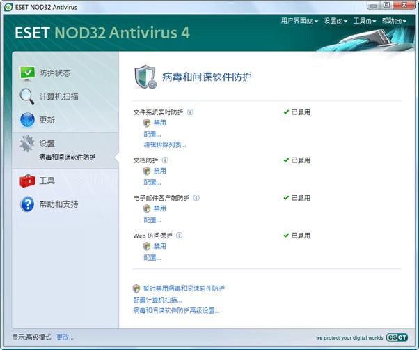 Nod32 ea page settings antivirus 病毒防护设置