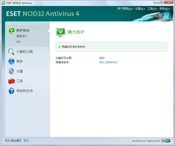 Nod32 ea page status 防护状态