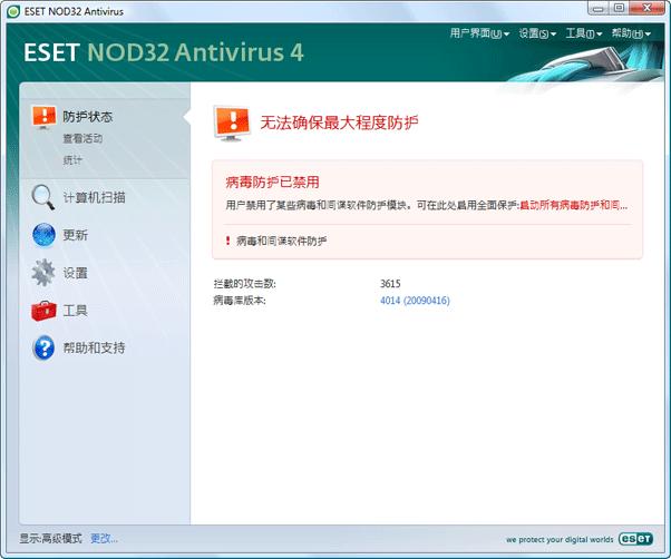 Nod32 ea page status 02 防护状态