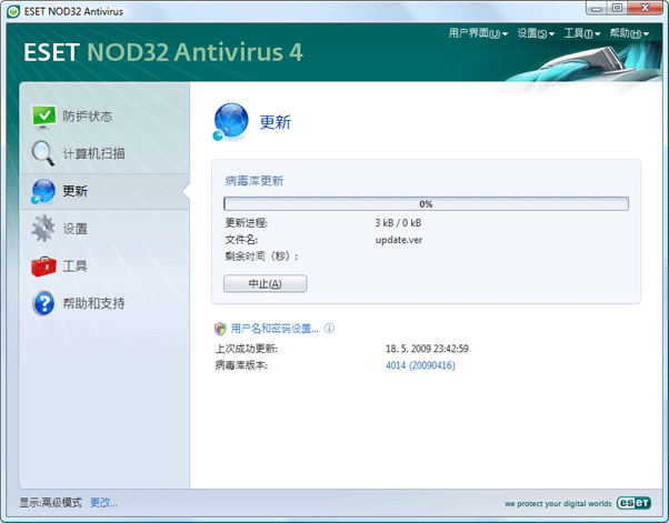 Nod32 ea page update 02 更新