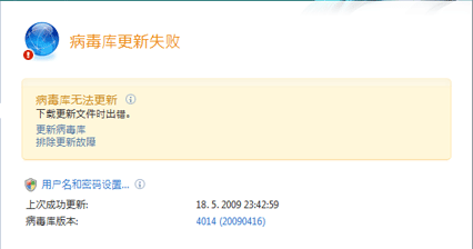 Nod32 ea page update 03 更新