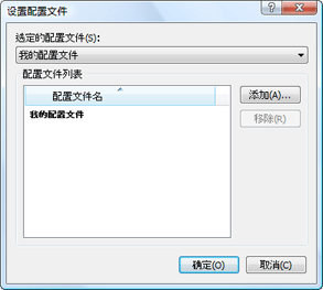 Nod32 ea profile manager 配置文件管理器
