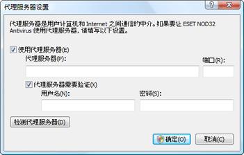 Nod32 ea proxy server 代理服务器   设置