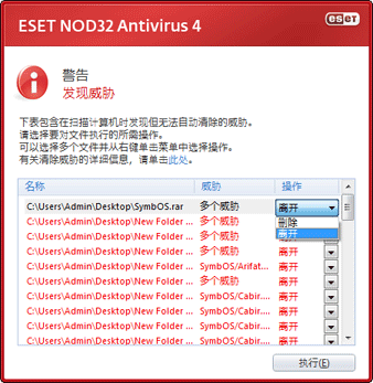 Nod32 ea scan clean 威胁检测
