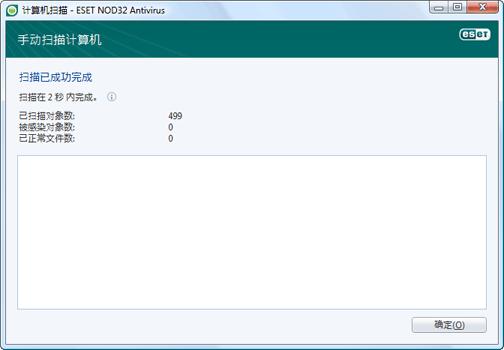 Nod32 ea scan finishwindow 扫描成功完成