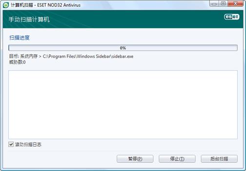 Nod32 ea scan window 计算机扫描   窗口
