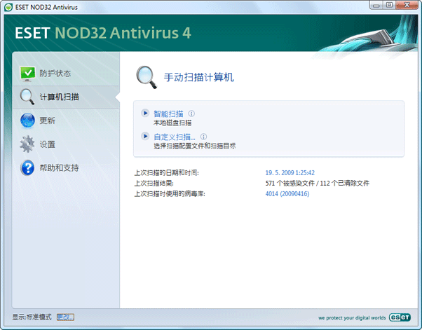 Nod32 ea scanner main 计算机扫描