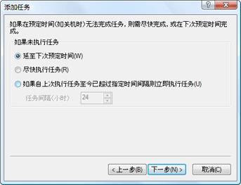 Nod32 ea scheduler notstart 添加任务   如果任务尚未执行