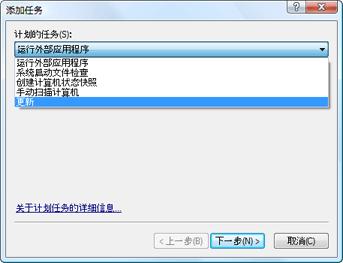 Nod32 ea scheduler task 创建新任务