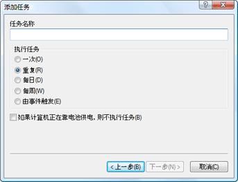 Nod32 ea scheduler type 添加任务   任务类型