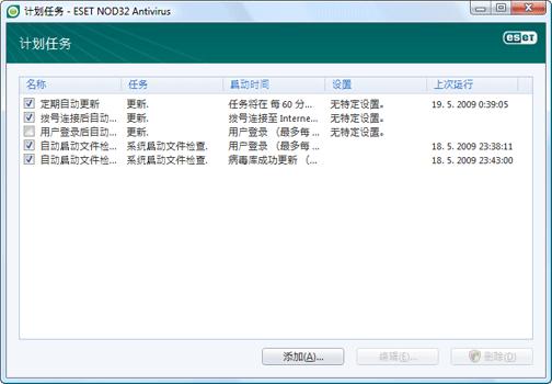 Nod32 ea scheduler window 计划任务   新窗口