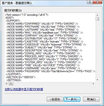 Nod32 ea support detect 数据提交确认