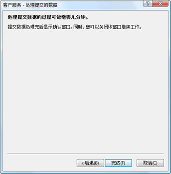 Nod32 ea support finish 完成