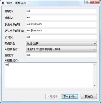 Nod32 ea support request 故障排除