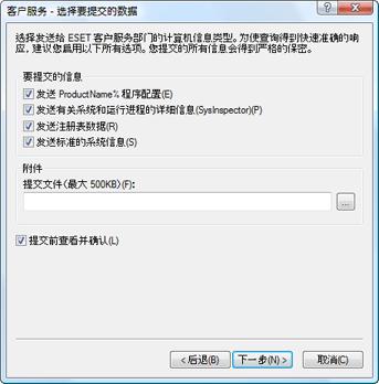 Nod32 ea support send 选择要提交的数据