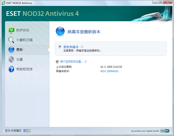 Nod32 ea update main 更新