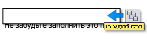 Omnipage eng form example2 Перемещение элементов на передний или задний план