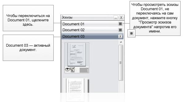 Omnipage eng thumbnails diagram Обработка нескольких документов