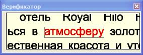 Omnipage eng verifier contacts2 Верификация текста