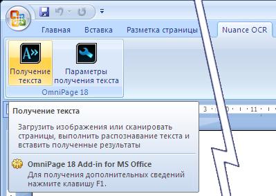 Omnipage eng word%202007%20vista Работа с Direct OCR
