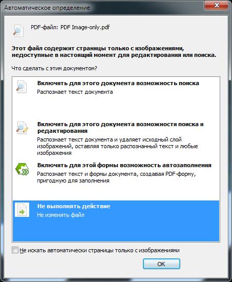 PDF Converter eng image only pdf Редактирование PDF документов