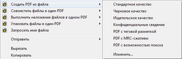 PDF Converter eng shortcut expanded Изменение профилей