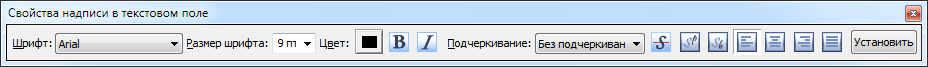 PDF Converter eng tb text box properties Выноски