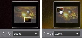 Photo Director zoomfo32 ビューアー ズーム