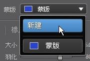 Photo Director brushm19 局部调整工具