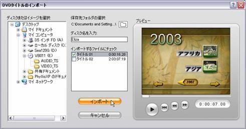 Pinnacle Studio image001 DVD からビデオをインポートする