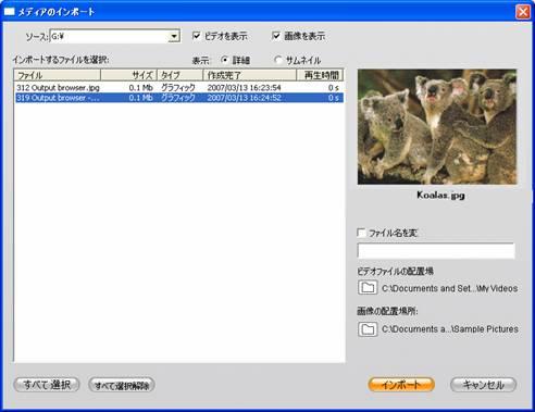 Pinnacle Studio image001 外部デバイスからメディアをインポート 外部デバイス