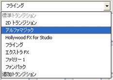 Pinnacle Studio image002 トランジションセクション