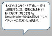 Pinnacle Studio image004 SmartMovie ミュージックビデオツール