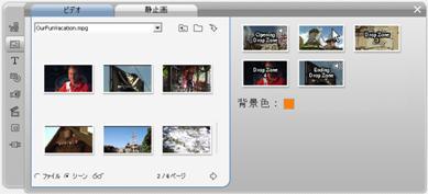 Pinnacle Studio image004 テーマを使う