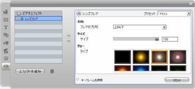 Pinnacle Studio image002 ビデオエフェクト