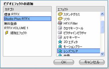 Pinnacle Studio image004 エフェクトリストを使った作業