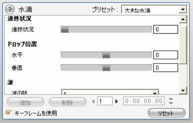 Pinnacle Studio image001 エフェクトパラメータの変更