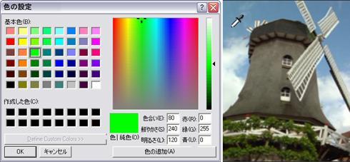 Pinnacle Studio image002 色の選択