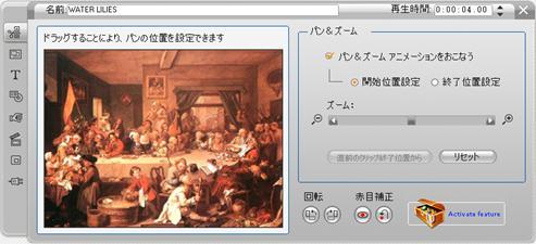 Pinnacle Studio image002 画像クリッププロパティの編集