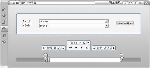 Pinnacle Studio image002 オーディオ CD ツール
