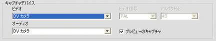 Pinnacle Studio image001 キャプチャソースの設定